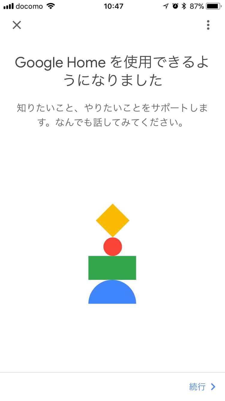 Google Home設定完了