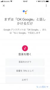 Google アシスタント 使い方
