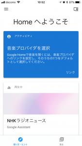 Google Homeアプリ画面