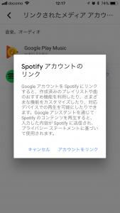 Spotifyアカウントのリンク確認