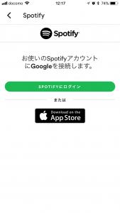 Spotifyの画面へ