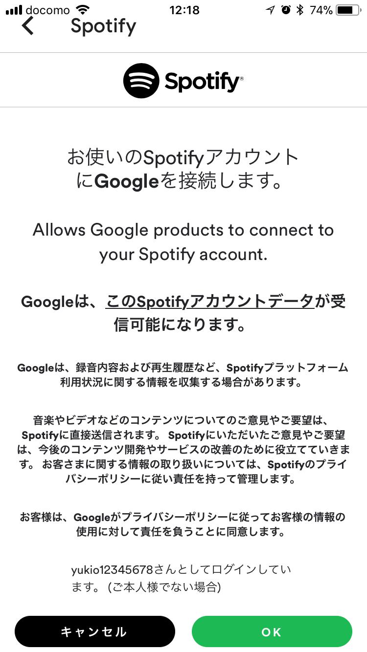 Spotifyアカウントのリンク