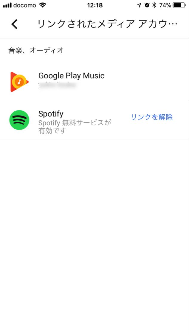 Google HomeとSpotifyアカウントのリンクが完了