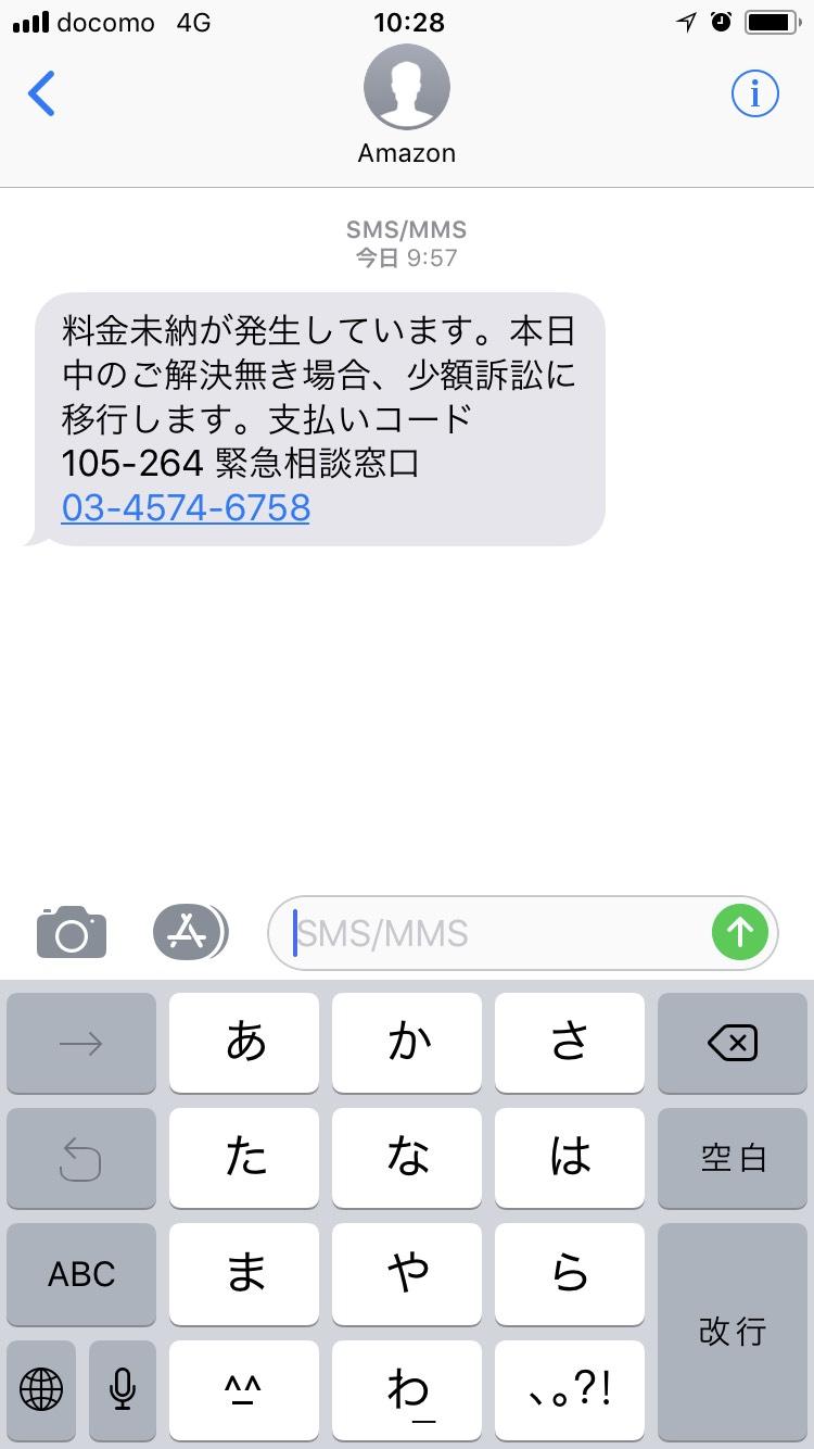 SMSでAmazonから料金未納のメッセージ