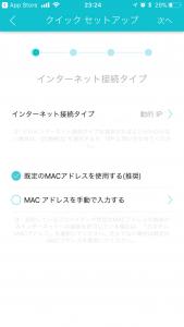 TetherアプリでArcher C5400のインターネット接続タイプ