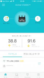 TetherアプリでArcher C5400の接続状況の確認