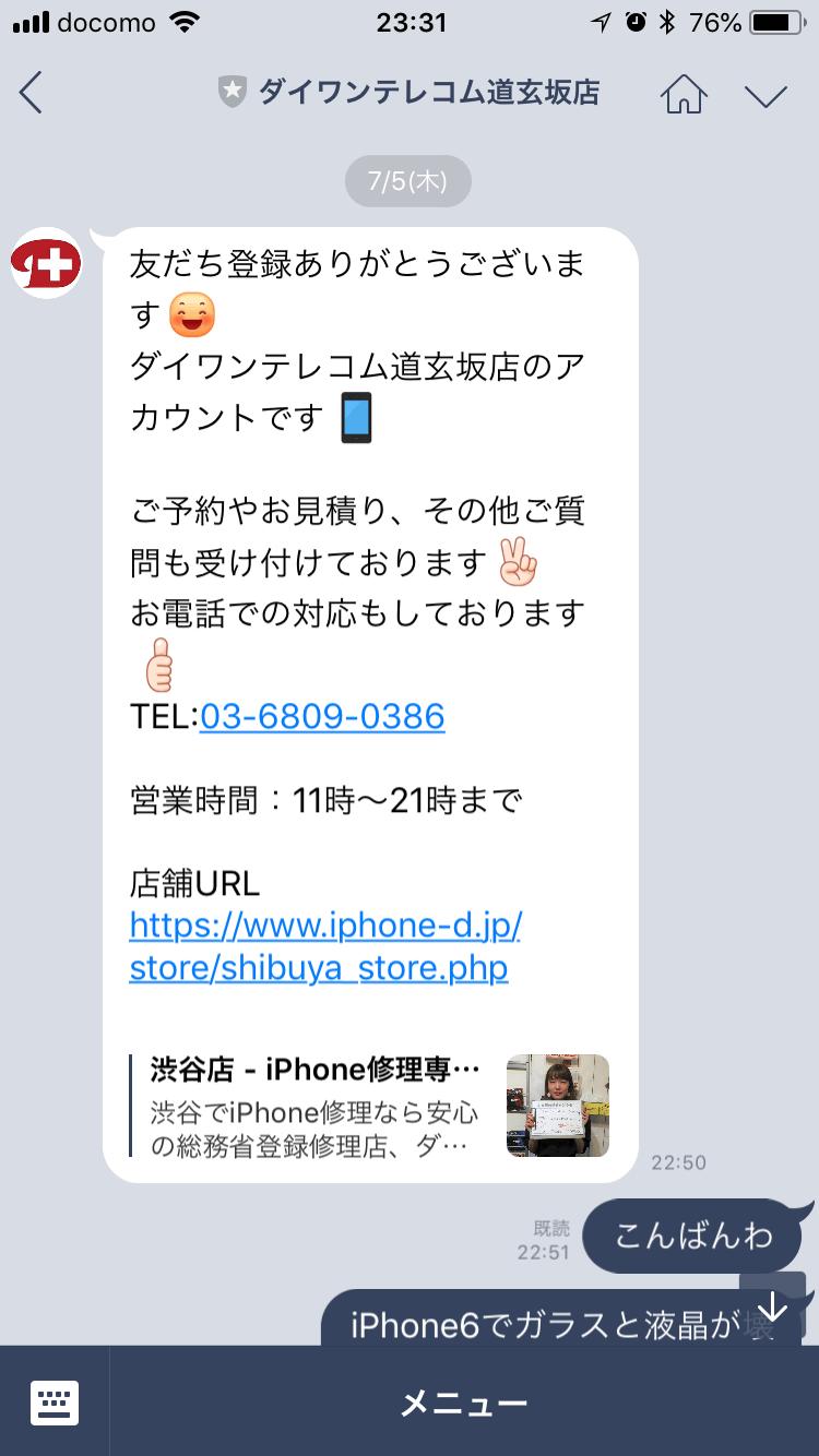 ダイワンテレコムLINE会話1