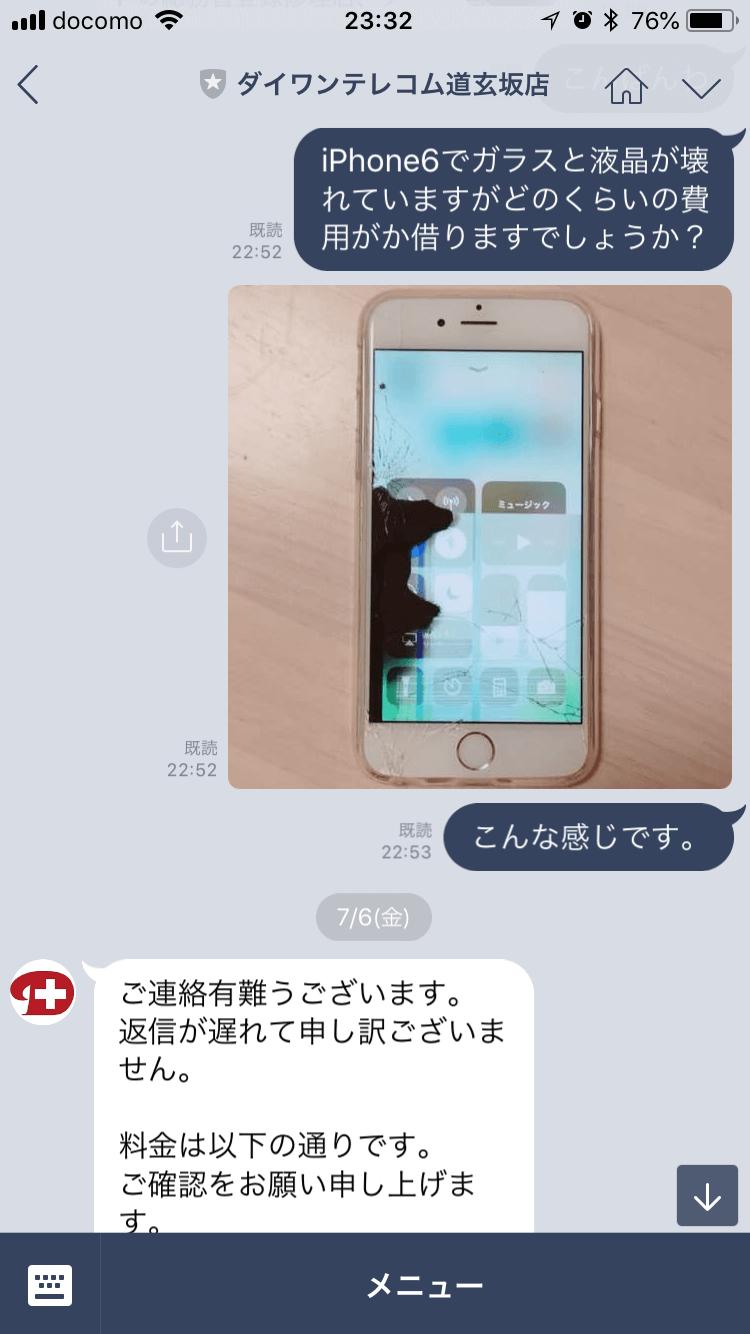 ダイワンテレコムLINE会話2