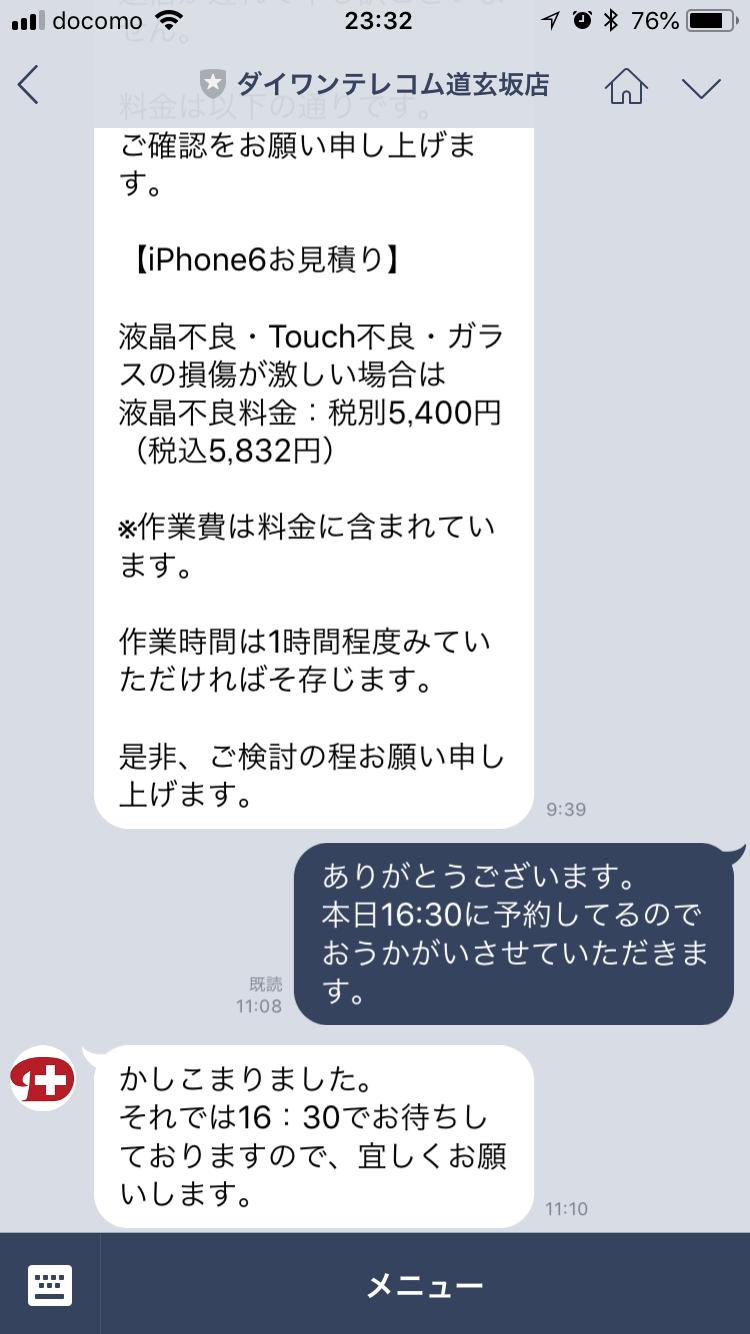 ダイワンテレコムLINE会話3
