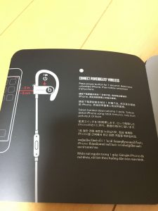 PowerBeats3 説明書