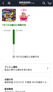 Amazon 配達予定のステータス