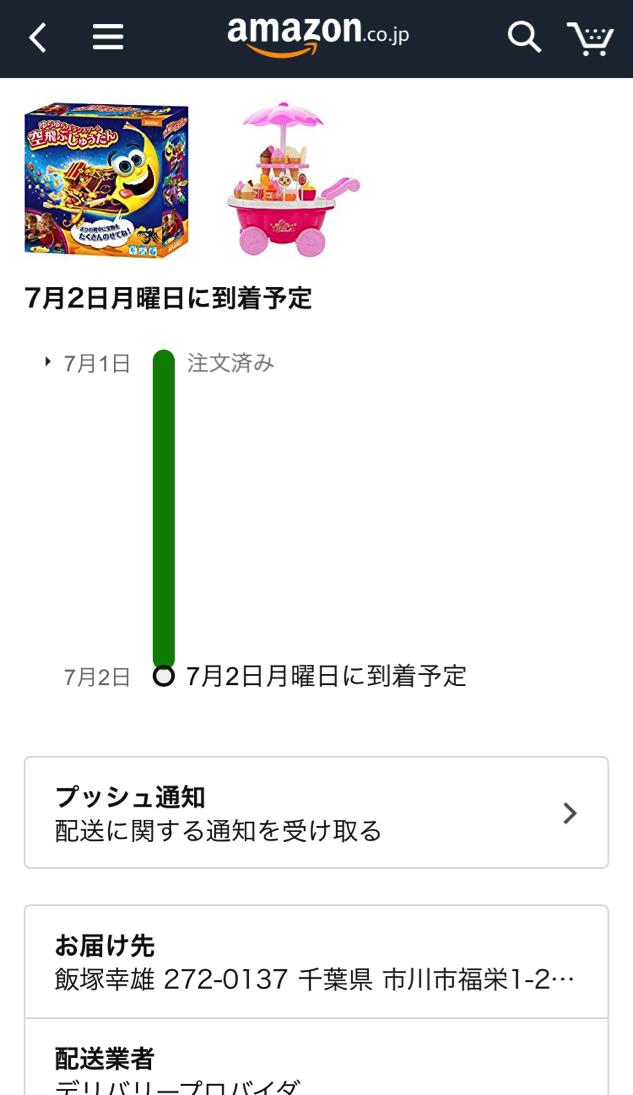 Amazon 配達予定日が確定 予定より遅い