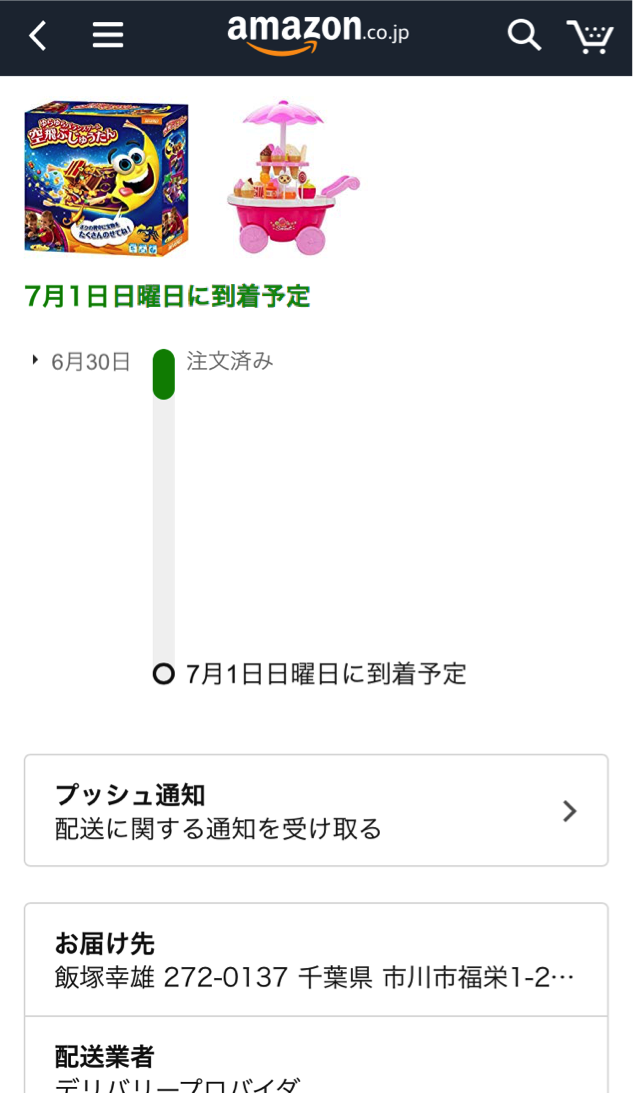 Amazon 配達予定のステータス1