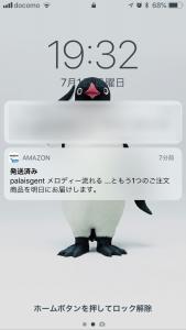 Amazon 発送済みのPUSH通知