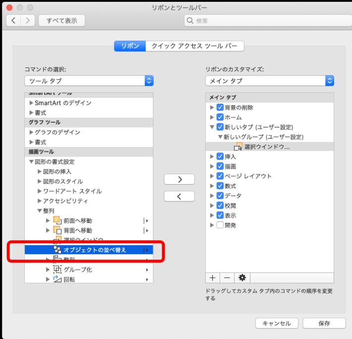 描画ツール>図形の書式選択>整列>オブジェクトの並び替え