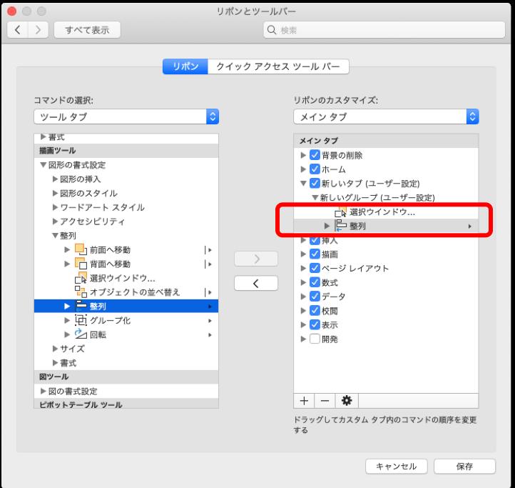 エクセルのリボンとツールバーの新しいグループに選択ウィンドウとオブジェクトの並び替えを追加完了
